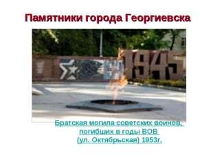 Братская могила советских воинов, погибших в годы ВОВ (ул. Октябрьская) 195