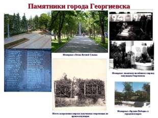 Памятники города Георгиевска