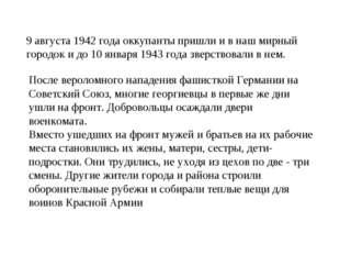 9 августа 1942 года оккупанты пришли и в наш мирный городок и до 10 января 1