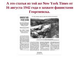А это статья из той жеNew York Timesот 16 августа 1942 года о захвате фашис