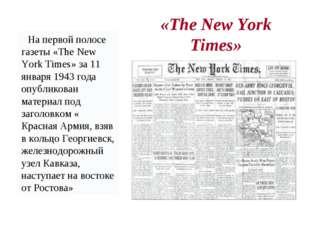 На первой полосе газеты «The New York Times» за 11 января 1943 года опубли
