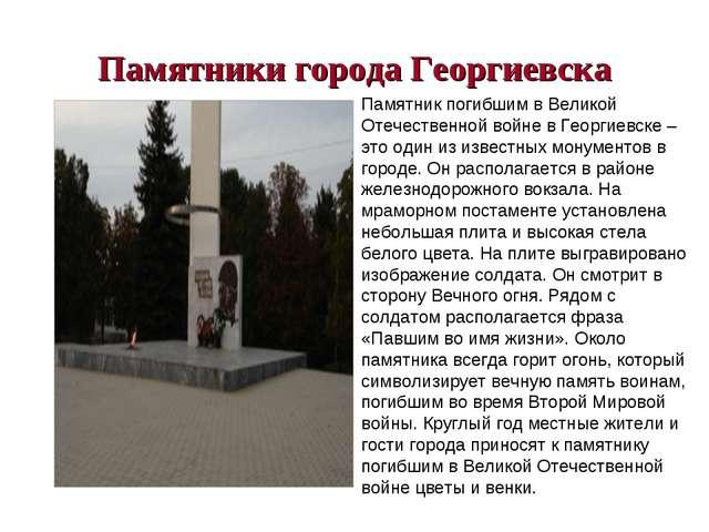 Памятники города Георгиевска Памятник погибшим в Великой Отечественной войне...