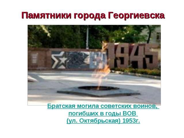 Братская могила советских воинов, погибших в годы ВОВ (ул. Октябрьская) 195...