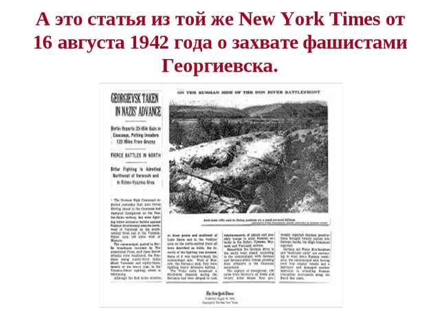 А это статья из той жеNew York Timesот 16 августа 1942 года о захвате фашис...