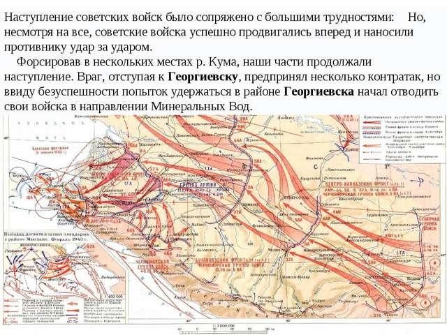 Наступление советских войск было сопряжено с большими трудностями:Но, нес...