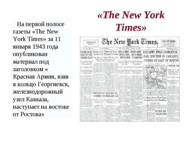 На первой полосе газеты «The New York Times» за 11 января 1943 года опубли...
