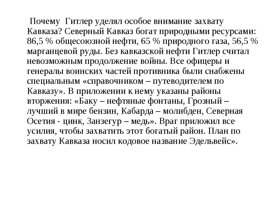 Почему Гитлер уделял особое внимание захвату Кавказа? Северный Кавказ богат...