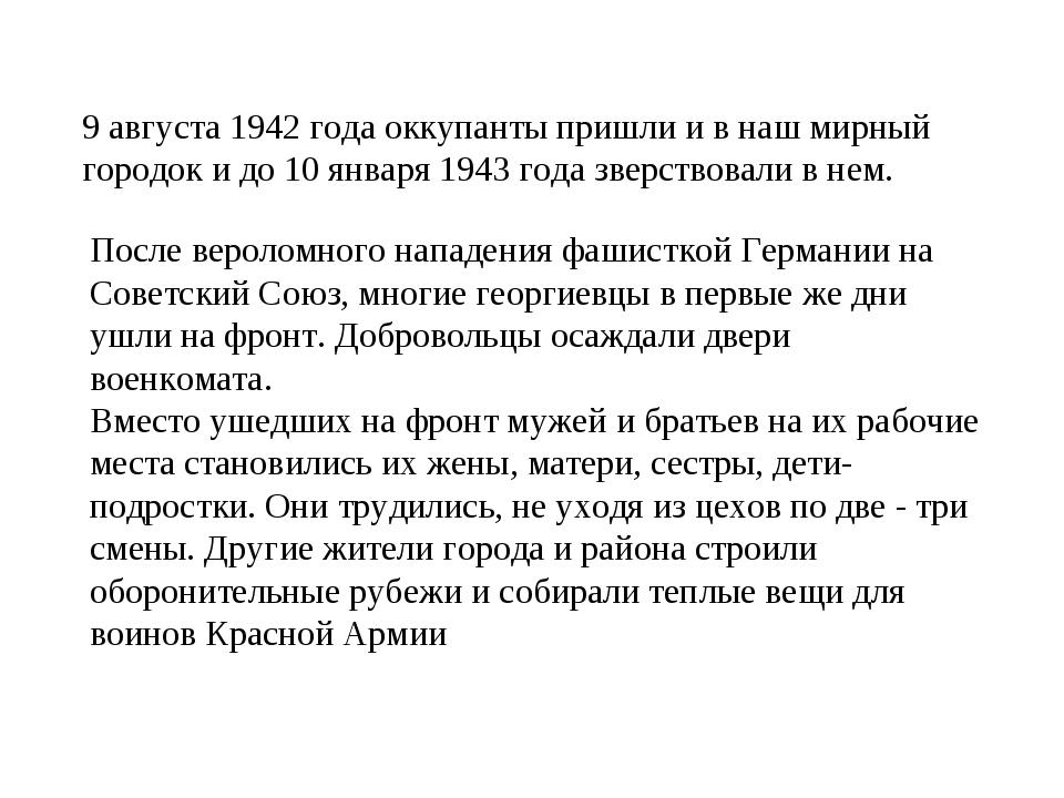 9 августа 1942 года оккупанты пришли и в наш мирный городок и до 10 января 1...