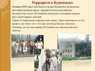 Терроризм в Буденовске 14 июня 1995 года в небольшом городке Буденновск разыг