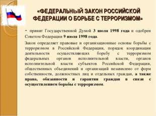 «ФЕДЕРАЛЬНЫЙ ЗАКОН РОССИЙСКОЙ ФЕДЕРАЦИИ О БОРЬБЕ С ТЕРРОРИЗМОМ» - принят Гос