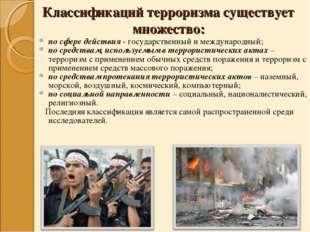 Классификаций терроризма существует множество: по сфере действия - государств