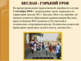 БЕСЛАН - ГОРЬКИЙ УРОК Во время проведения торжественной линейки по случаю 1 с