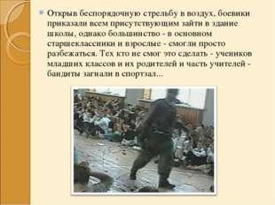 Открыв беспорядочную стрельбу в воздух, боевики приказали всем присутствующим