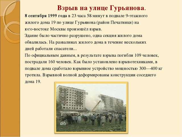Взрыв на улице Гурьянова. 8 сентября 1999 года в 23 часа 58 минут в подвале 9...