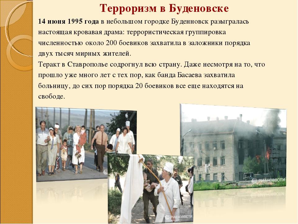 Терроризм в Буденовске 14 июня 1995 года в небольшом городке Буденновск разыг...