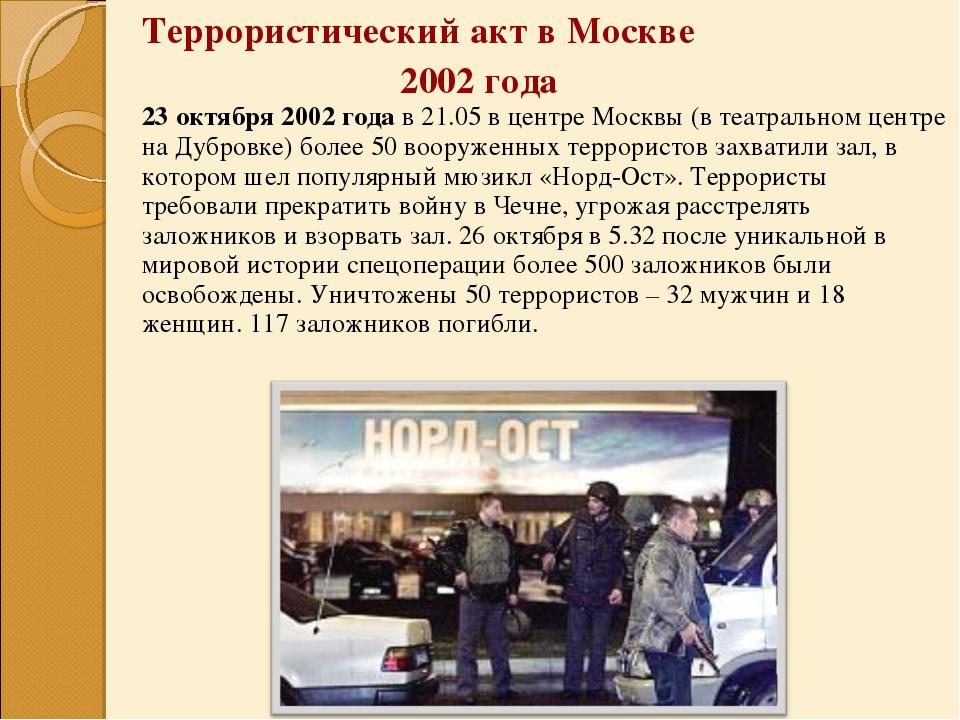 Террористический акт в Москве 2002 года 23 октября 2002 года в 21.05 в центр...