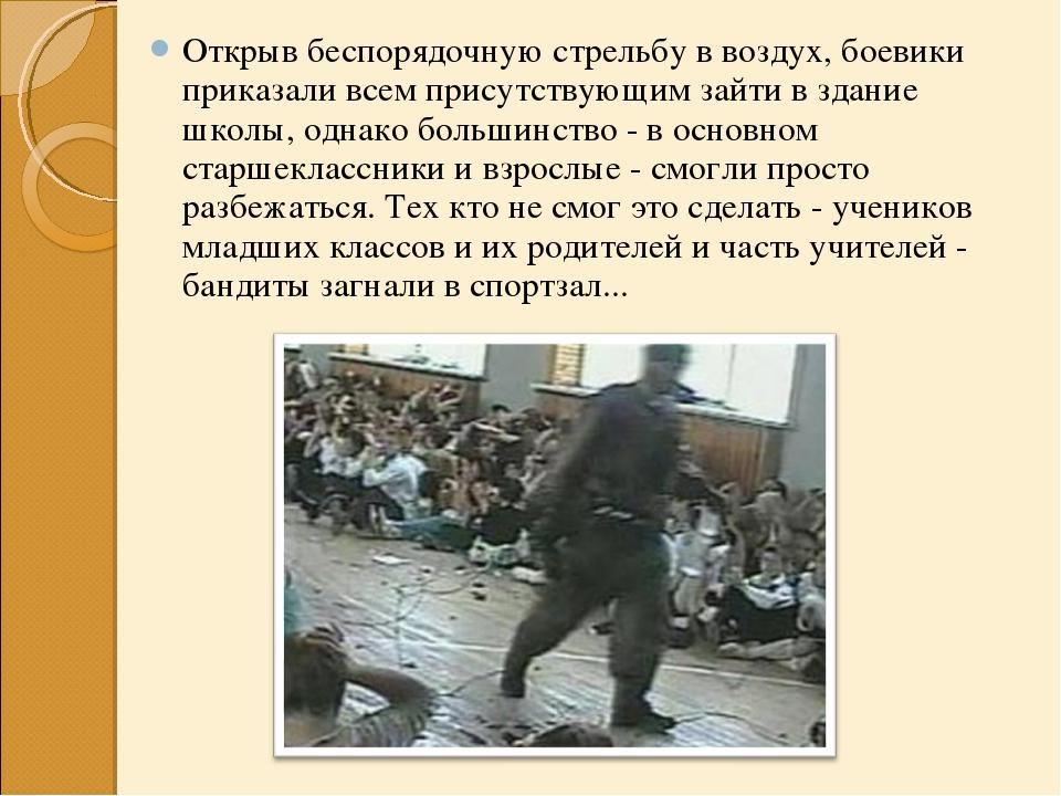Открыв беспорядочную стрельбу в воздух, боевики приказали всем присутствующим...