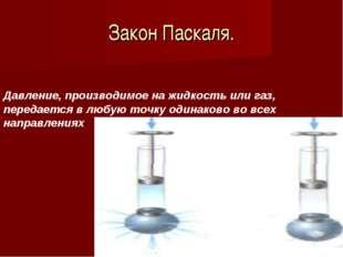 Закон Паскаля. Давление, производимое на жидкость или газ, передается в любую