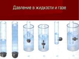 Давление в жидкости и газе