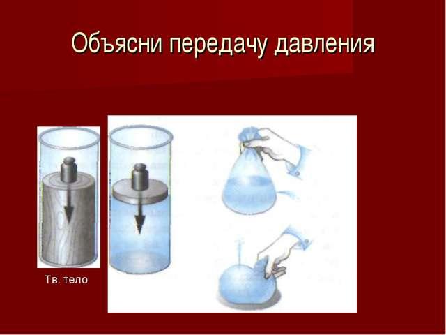 Объясни передачу давления Тв. тело газ