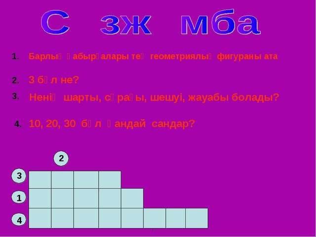 1. Барлық қабырғалары тең геометриялық фигураны ата 2. 3 бұл не? 4. 10, 20,...