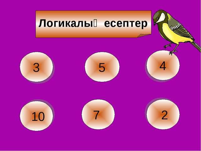 Логикалық есептер 3 5 4 2 7 10