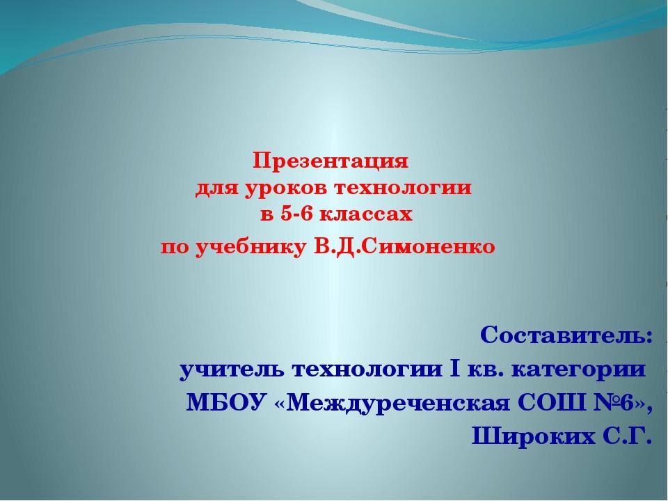 Презентация для уроков технологии в 5-6 классах по учебнику В.Д.Симоненко Со...