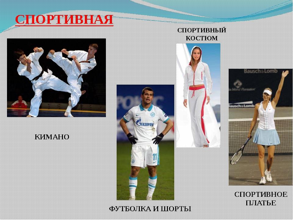 СПОРТИВНАЯ КИМАНО СПОРТИВНЫЙ КОСТЮМ СПОРТИВНОЕ ПЛАТЬЕ ФУТБОЛКА И ШОРТЫ Спорти...