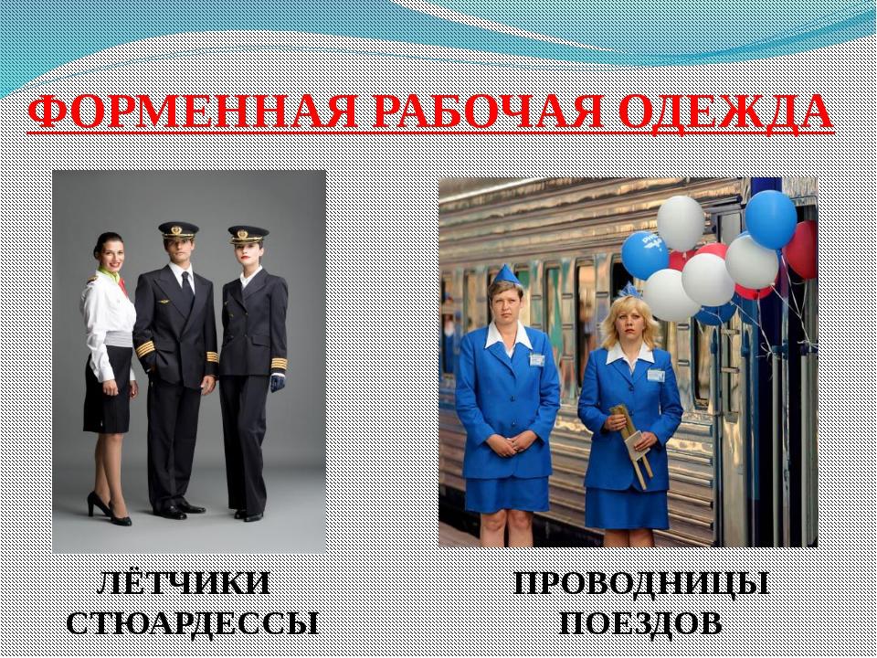 ФОРМЕННАЯ РАБОЧАЯ ОДЕЖДА ЛЁТЧИКИ СТЮАРДЕССЫ ПРОВОДНИЦЫ ПОЕЗДОВ