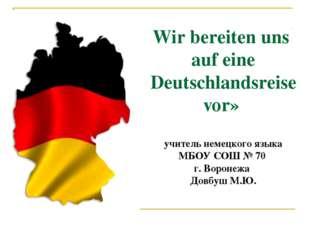 Wir bereiten uns auf eine Deutschlandsreise vor» учитель немецкого языка МБО