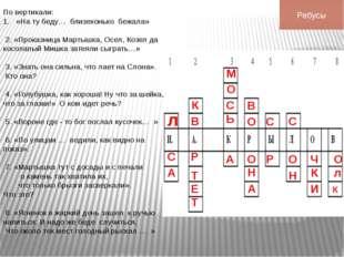 Схема жанра басни