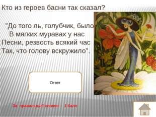 """Закончите название басни: """"Разборчивая ___?___"""". Собака Лисица Невеста Ворона"""