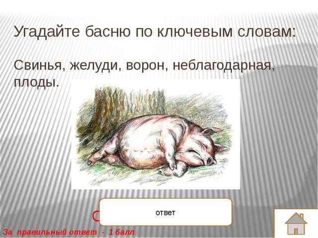 Крылов родился в 1769 году Ну вот, дошла очередь и до «царицы наук» математик...