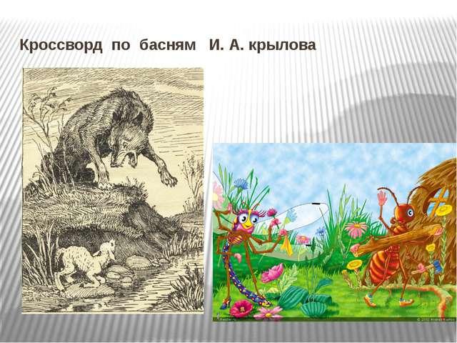 Щука из басни «Лебедь, Рак и Щука»