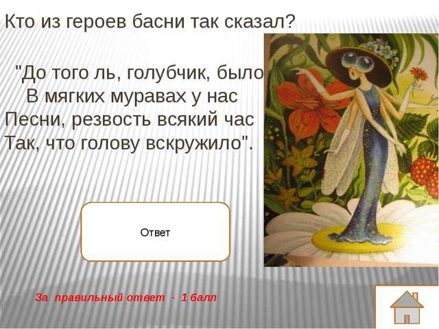 """Закончите название басни: """"Разборчивая ___?___"""". Собака Лисица Невеста Ворона..."""