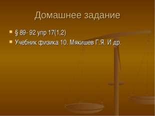 Домашнее задание § 89- 92 упр 17(1,2) Учебник физика 10. Мякишев Г.Я. И др.