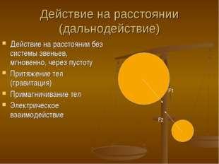 Действие на расстоянии (дальнодействие) Действие на расстоянии без системы зв