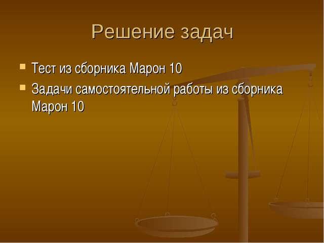 Решение задач Тест из сборника Марон 10 Задачи самостоятельной работы из сбор...