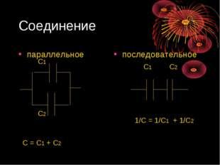 Соединение параллельное последовательное С1 С2 С = С1 + С2 С1 С2 1/С = 1/С1 +