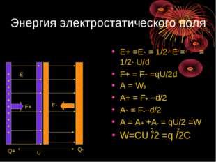 Энергия электростатического поля E+ =E- = 1/2· E = = 1/2· U/d F+ = F- =qU/2d
