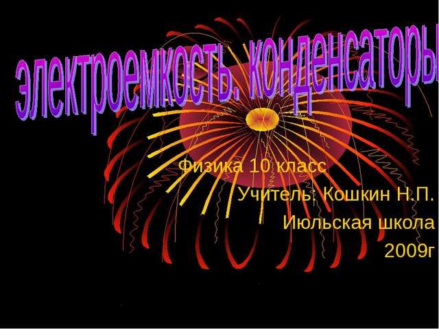 Физика 10 класс Учитель: Кошкин Н.П. Июльская школа 2009г