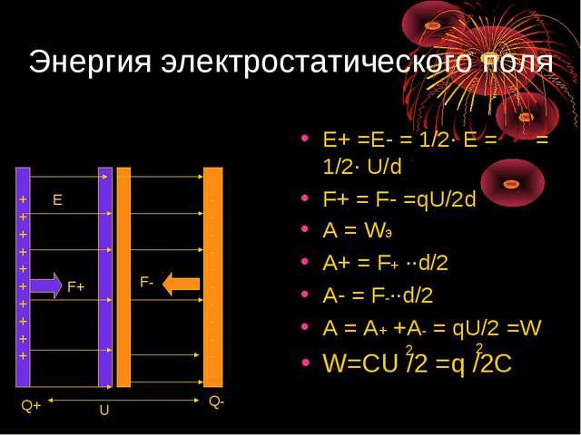 Энергия электростатического поля E+ =E- = 1/2· E = = 1/2· U/d F+ = F- =qU/2d...