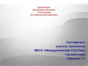 Презентация для уроков технологии в 5-6 классах по учебнику В.Д.Симоненко Сос