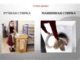 Стирка одежды РУЧНАЯ СТИРКА МАШИННАЯ СТИРКА