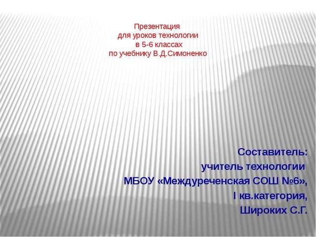 Презентация для уроков технологии в 5-6 классах по учебнику В.Д.Симоненко Сос...