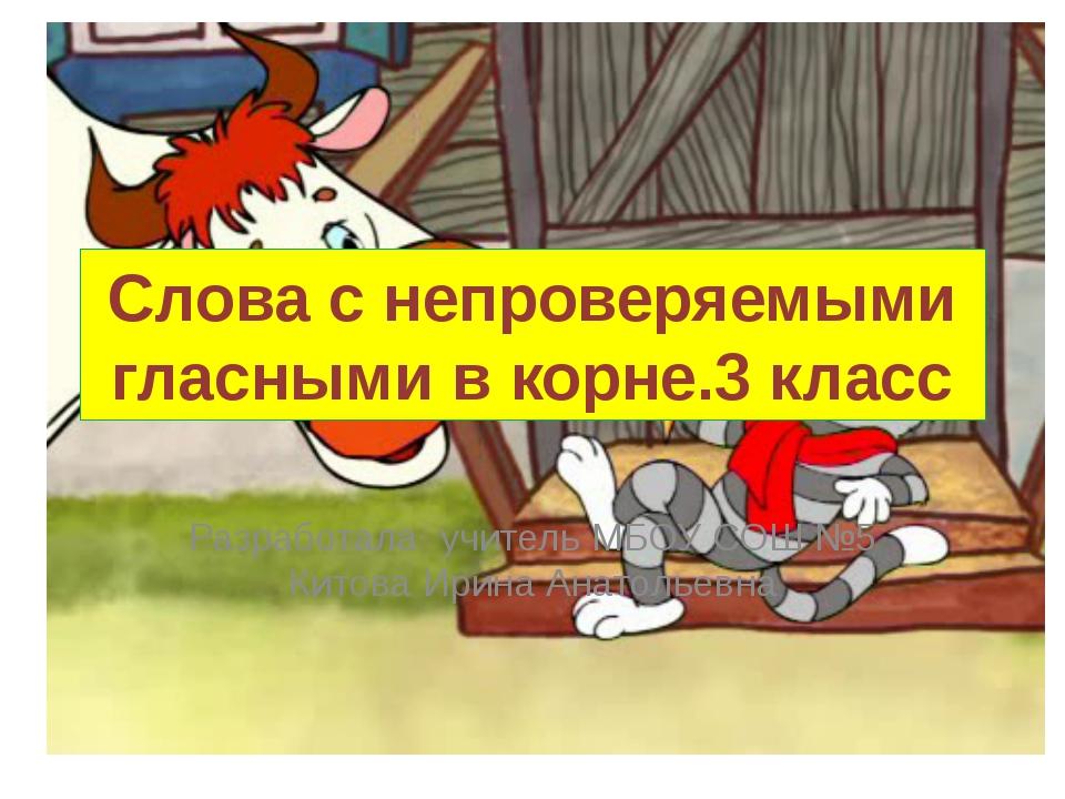 Слова с непроверяемыми гласными в корне.3 класс Разработала учитель МБОУ СОШ...