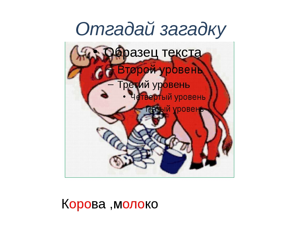 Отгадай загадку Корова ,молоко