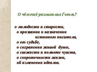 О чём ещё размышлял Гоголь? о молодости и старости, о призвании и назначении