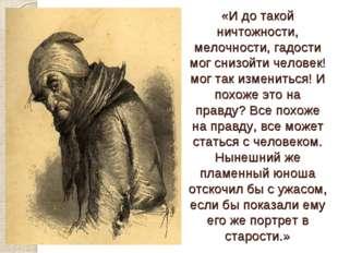 «И до такой ничтожности, мелочности, гадости мог снизойти человек! мог так из