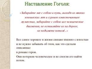 Наставление Гоголя: «Забирайте же с собою в путь, выходя из мягких юношеских